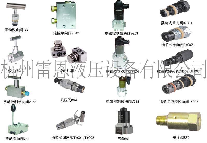种类: 液压阀图片