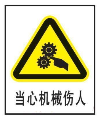 制作工矿工地上用的安全标识牌图片,制作工矿工地上用的安全标识牌高清图片 河北力成电力公司,中国制造网