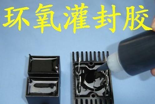 环氧树脂灌封胶图片