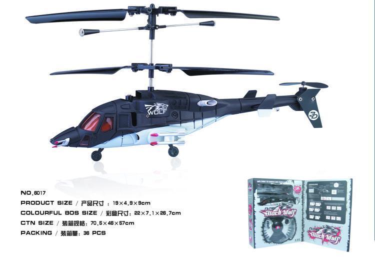 遥控类玩具 遥控飞机 03