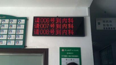 医院门诊药房排队叫号系统