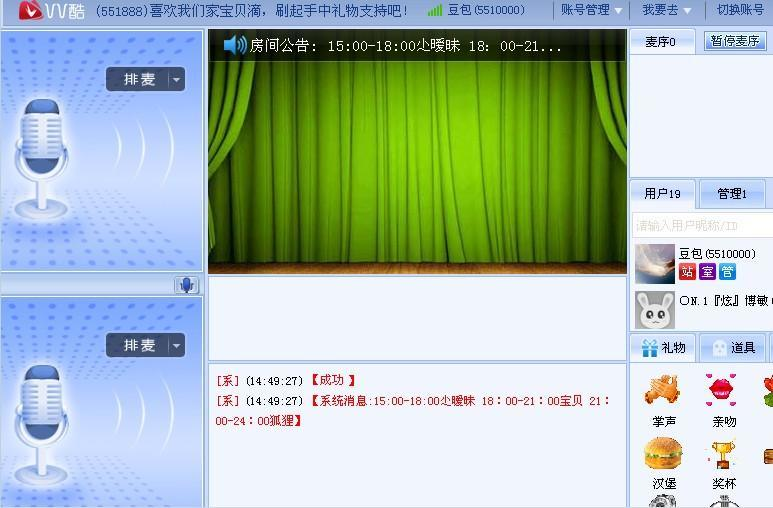 双窗口视频聊天直播系统开发定制 图片0; 竖双视频聊天室;; 聊天室
