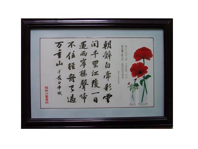 郑智 书法/唐三彩瓷版书法字画【批发价格,厂家,图片,采购