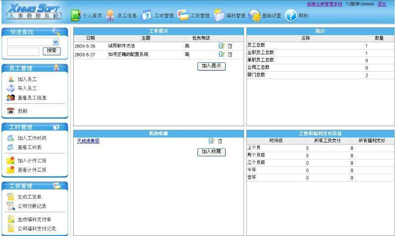 人事系统_新版信媒人事管理系统(hr1.1)
