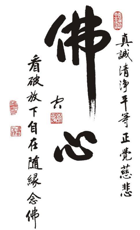 佛心佛教书法作品宣纸印刷图片
