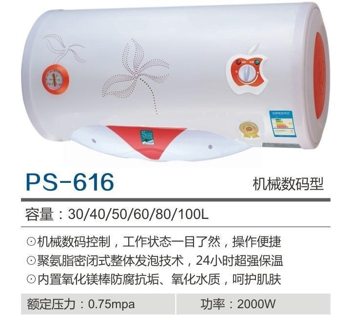 产品目录 消费电子 热水器 电热水器 03 品尚电热水器批发   订货量