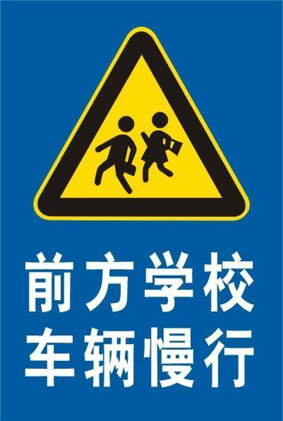产品目录 安全和防护 交通安全设备 交通安全标志 03 方形平板道路图片