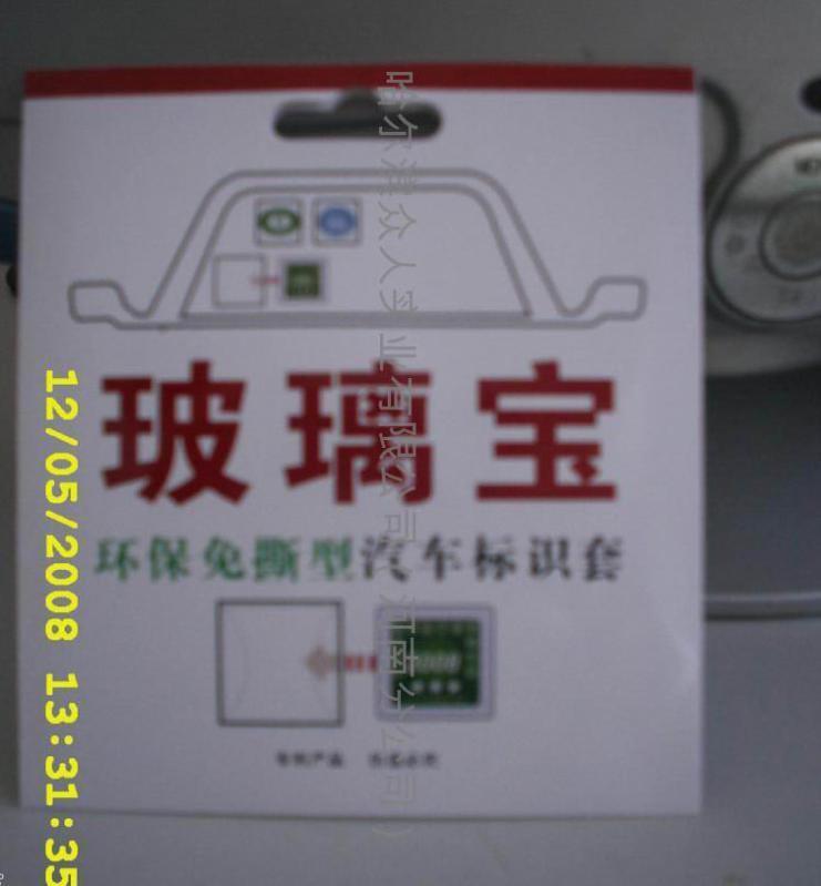 产品简介我公司现生产车用玻璃宝,环保标志,年检标志,交强险高清图片