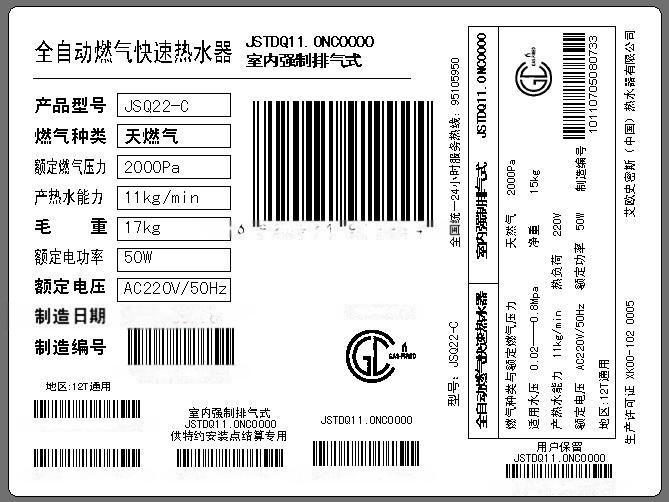 电子产品标签【批发价格