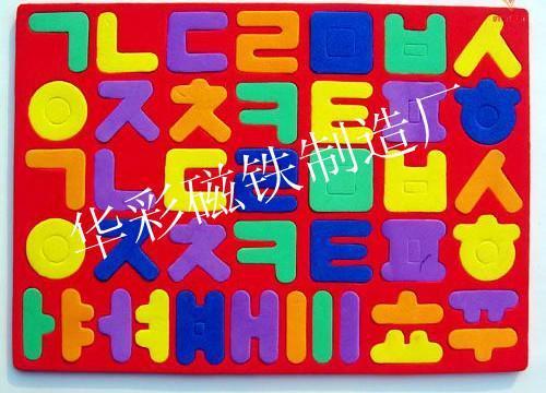 益智磁性拼图图片,益智磁性拼图高清图片 东莞市长安华彩磁铁加工