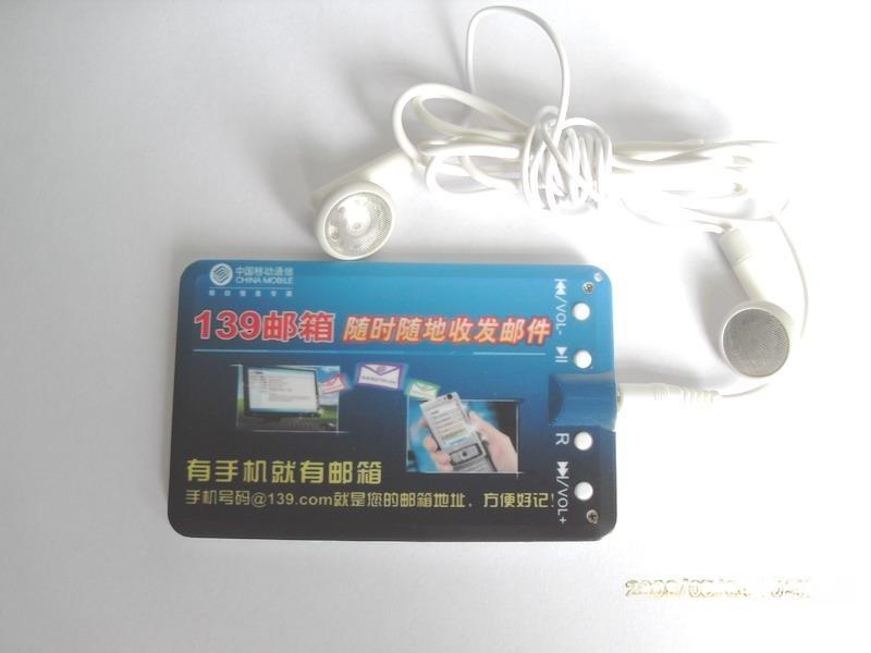卡片mp3播放器