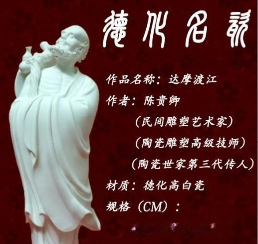达摩渡江陶瓷雕塑批发 中国制造网其它雕刻和雕塑品