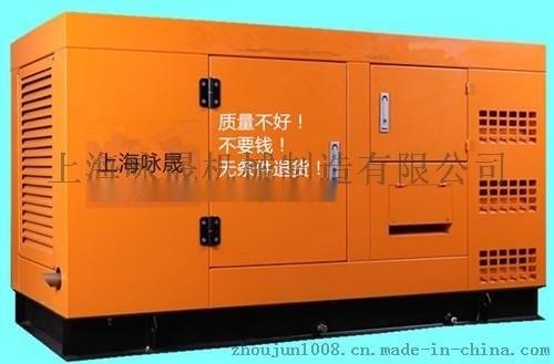 64kw上柴发电机组 静音柴油发电机组