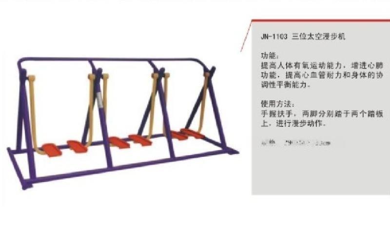 老年人健身器材【批发价格