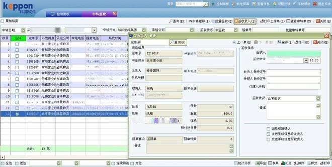 物流管理软件哪个好用 财务管理实训报告范文