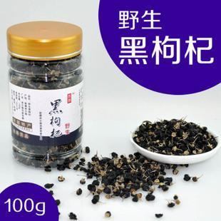 野生黑枸杞【批发价格,厂家,图片,采购】-中国 ...