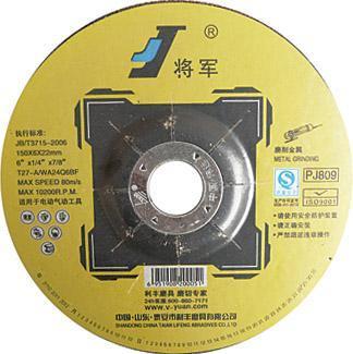 将军磨片(PJ809系列)