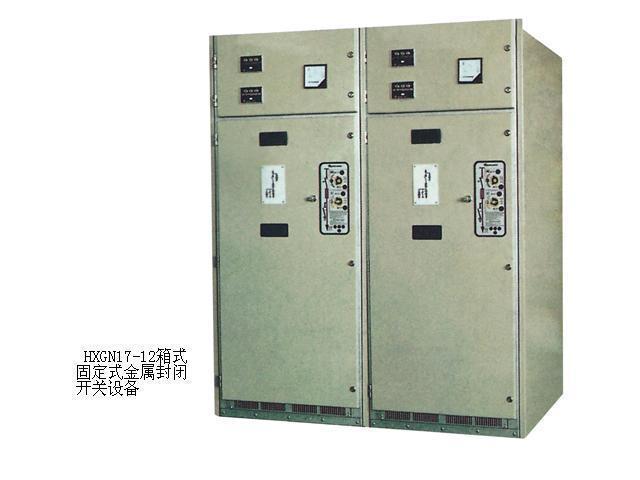 高压开关柜 HXGN17 12