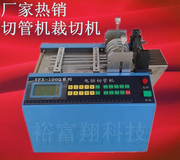 yfx-100q切硅胶管剪管机