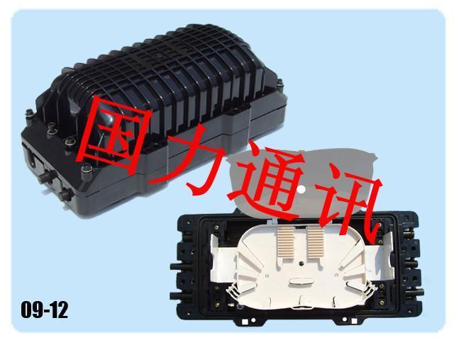 卧式光缆接头盒 09 12