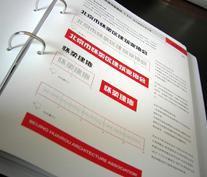 产品目录 服务 设计服务 其它设计服务 03 协会/企业vi手册设计图片