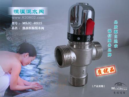 dn25幼儿园热水恒温控制阀图片