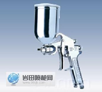 ��w��p_手动喷枪(w-71)
