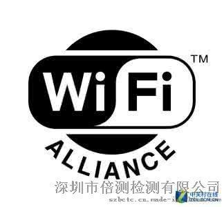 wifi联盟认证办理