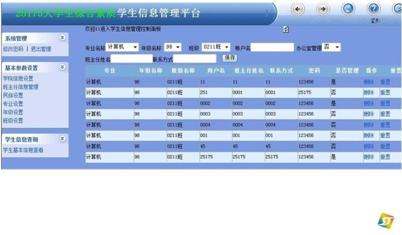 大綜合素質管理系統 版本語言: 簡體中文版 操作系統: windows xp圖片