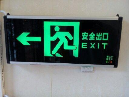 消防应急疏散指示灯 泰辉消防应急灯图片,消防应急疏散指示灯 泰辉
