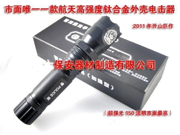 钛合金属1101型号防身用品批发 中国制造网防身用品