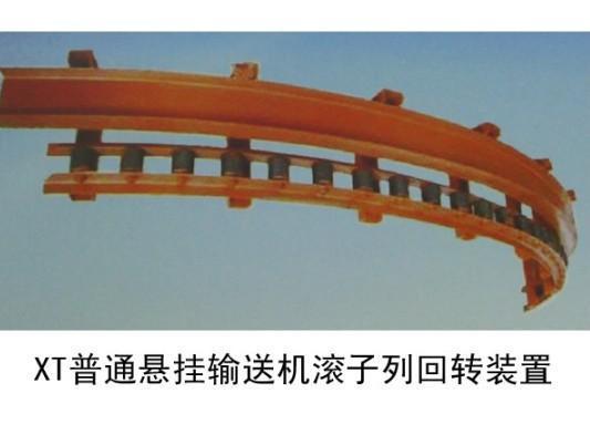 xt普通悬挂输送机滚子列回转装置图片