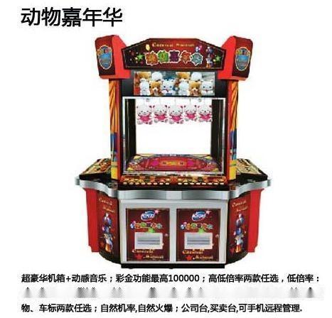 动物嘉年华游戏机