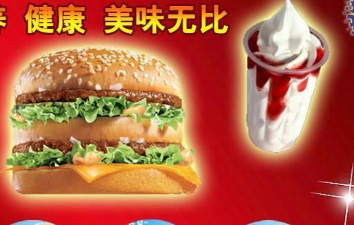 西式快餐的消费者也出现了多层次,多种局面.图片