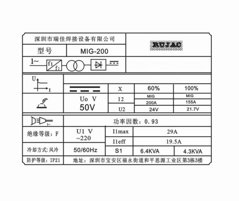 产品规格标签【批发价格