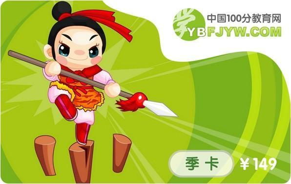 中国100分中小学辅导学习季卡
