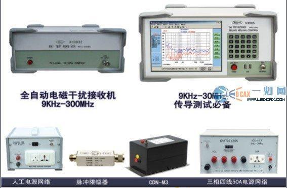EMI传导辐射测试仪器批发 中国制造网其他仪器仪表