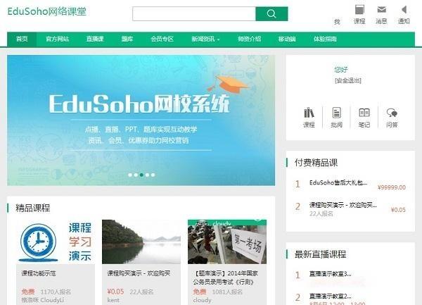 网站_edusoho在线教育网站系统
