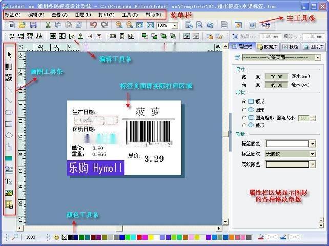 发货标签模板 汽配发货标签 淘宝发货单模板