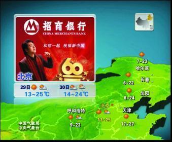 CCTV 1天气预报广告图片