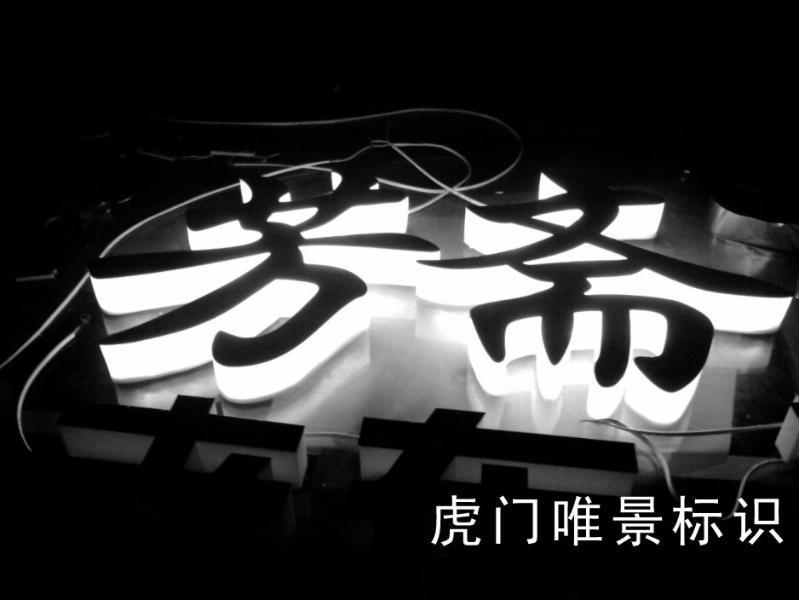 led侧发光字