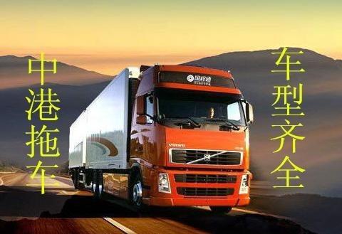 中港拖车物流服务