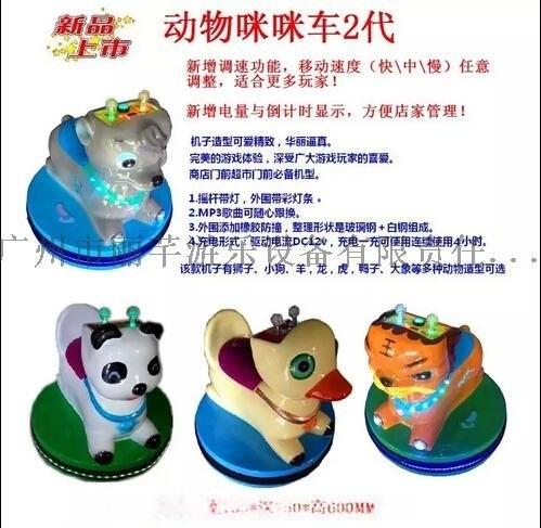 新款卡通动物电瓶眯眯车儿童游乐设备多种款式动物眯眯车儿童游乐