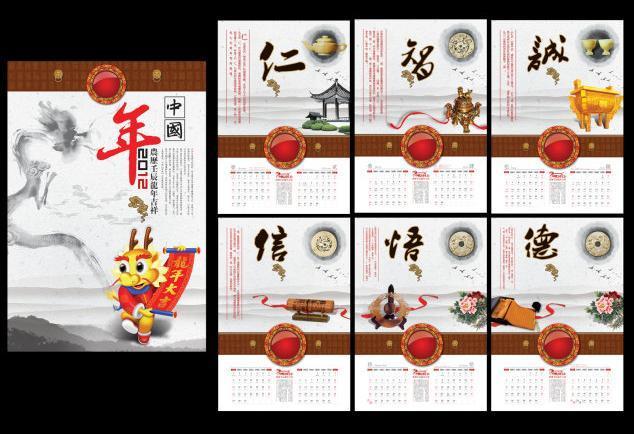 徐州广告 挂历设计 挂历制作图片