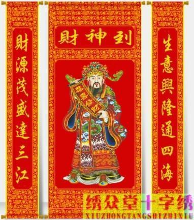 中堂画十字绣财神