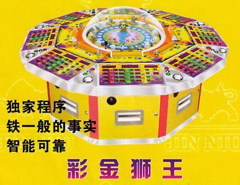 彩金狮王轮盘机