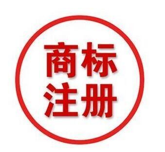 湖南长沙商标注册时间要多久,个人如何申请图