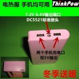 双USB DC8.4V电热服 发热衣充电保暖用后备电源盒