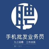 江门星果数码招聘手机批发业务员_江门93招聘网(jm93zp.com)