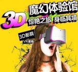 VR一体机 虚拟现实眼镜 智能3d眼镜 头戴式游戏一体机 安卓 wifi